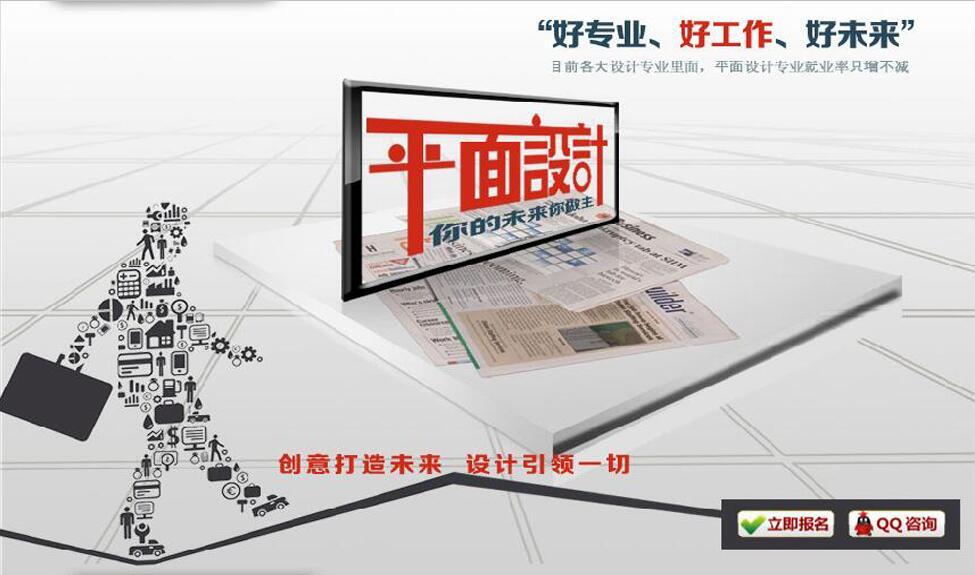 广东省精英职业学院平面设计专业课程及就业前景