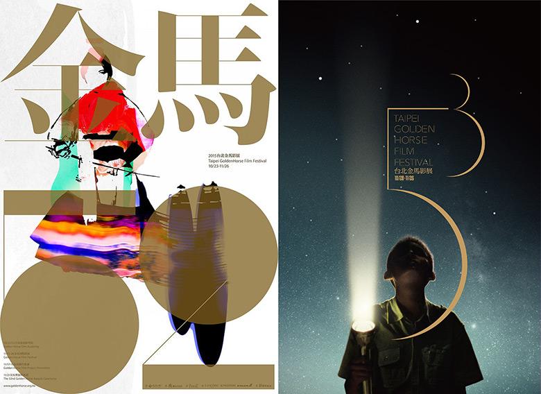 阳江哪里有学平面设计:第53届金马奖主视觉标识,海报设计